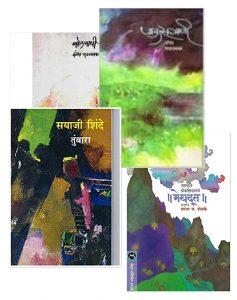 Buy other Marathi Poem Books on Amazon